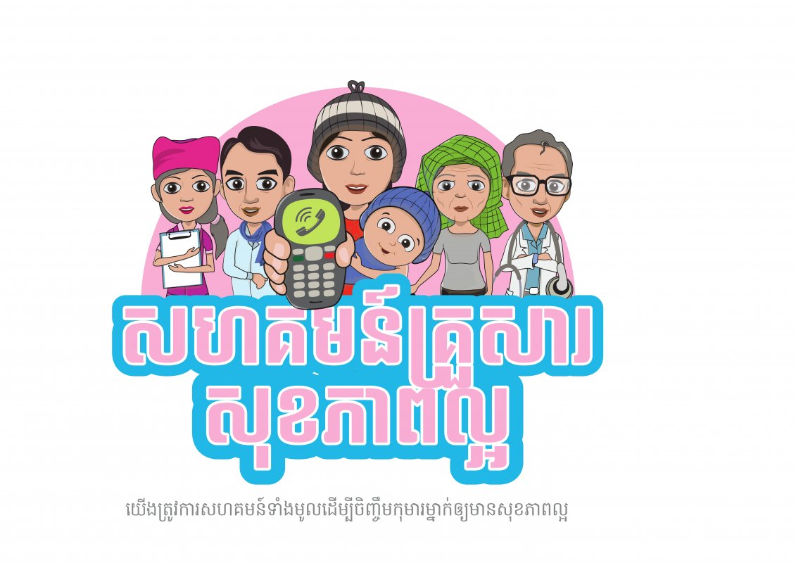 Healthy Family Community (mHealth)